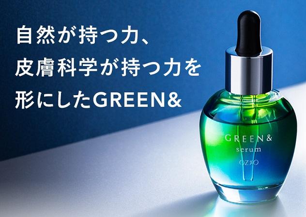 GREENserum-kaiyaku2