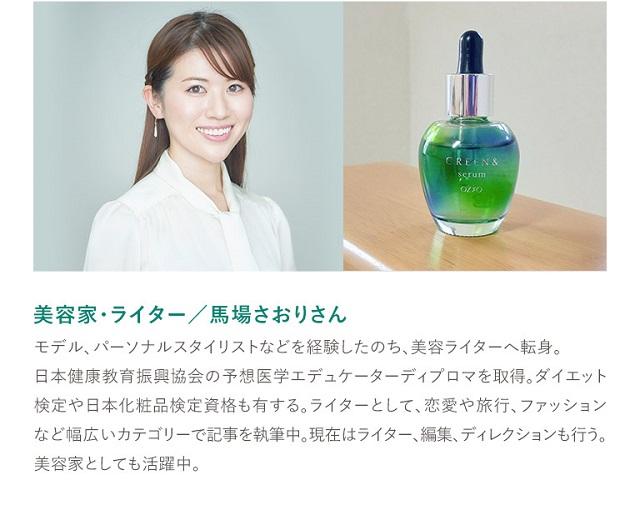 GREENserum-kuchikomi2