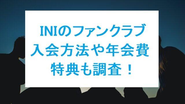 INI-fanclub