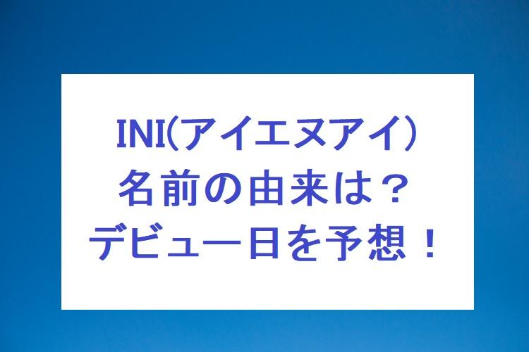 INI-name