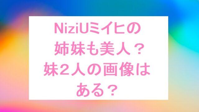 NiziU-miihi-sister