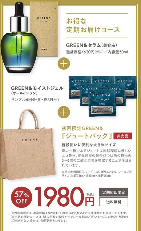 greenserum-kuchikomi-bannar