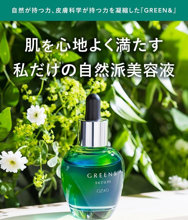 greenserum-kuchikomi