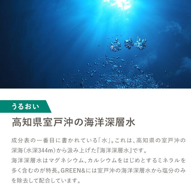 greenserum-kuchikomi4