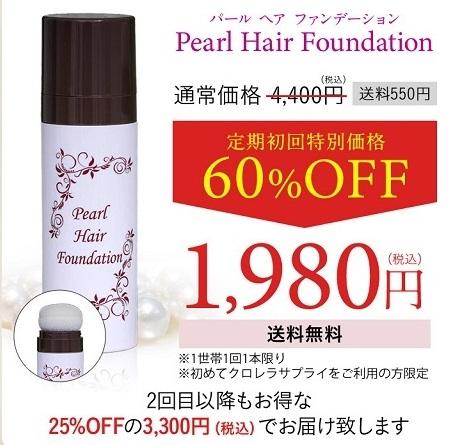 pearlhairfoundation-kuchikomi