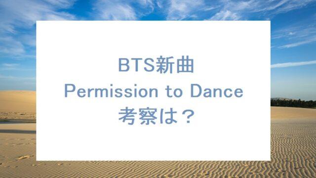 BTSの曲には、いつもメッセージがたくさん含まれており、こちらも本当に楽しみですよね。