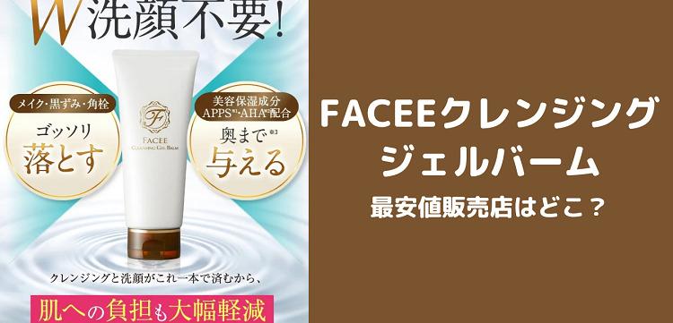FACEE-cleansing-shoptop2