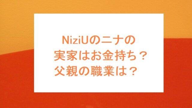 NiziU-nina-jikka