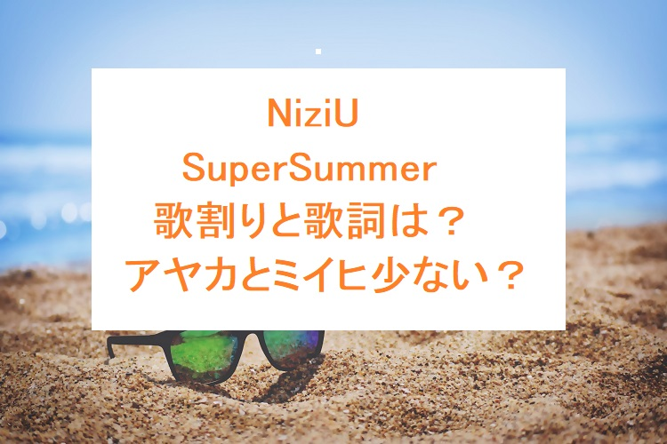 NiziU-supersummer