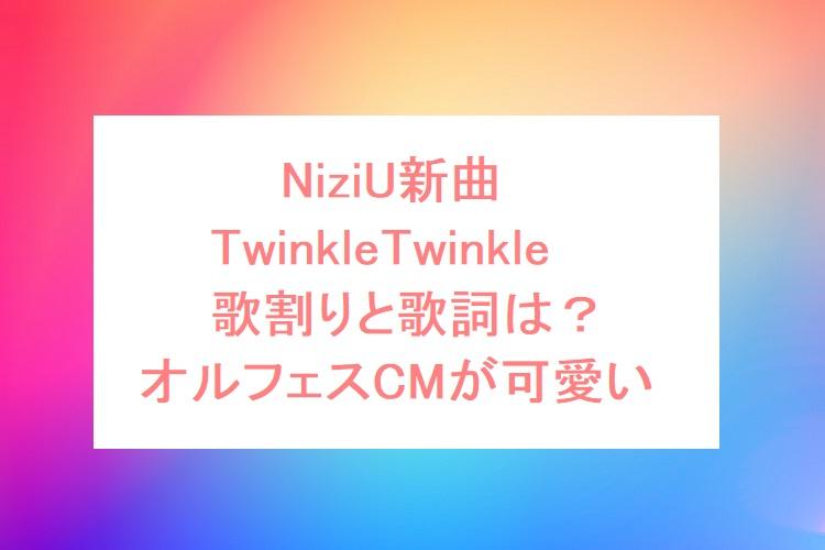 NiziU-twinkletwinkle