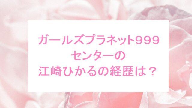 ezakihikaru-girlsplanet