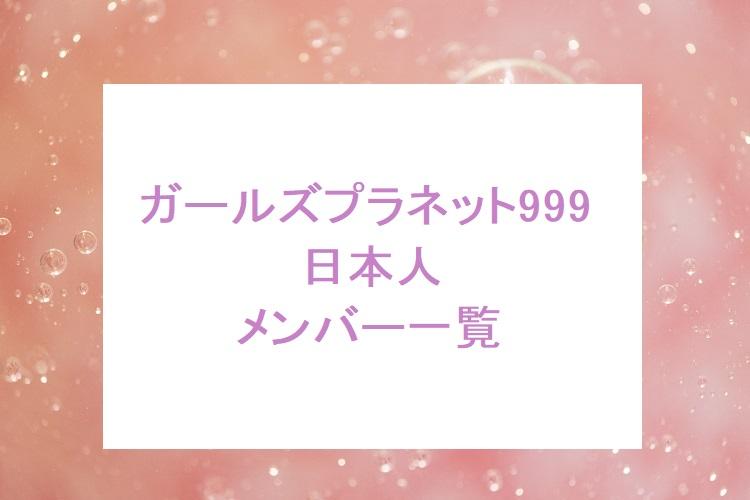 girlsplanet-japanese