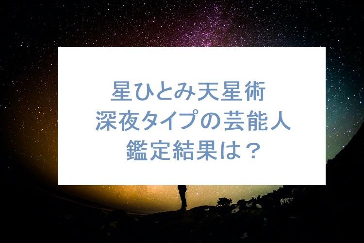 hoshihitomi-shinya