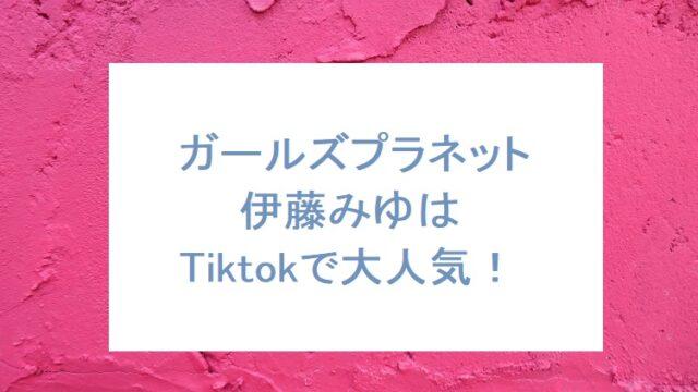 itomiyu-girlsplanet