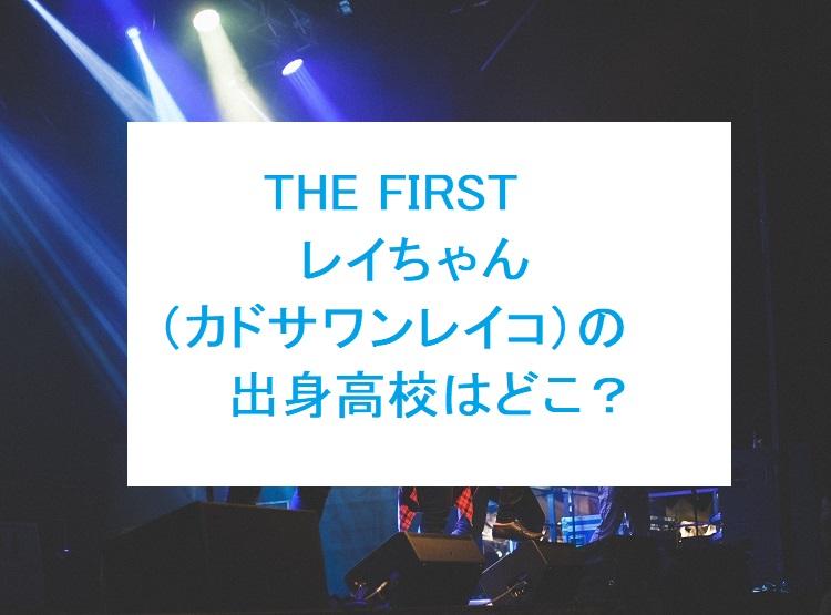 kadosawanreiko-thefirst