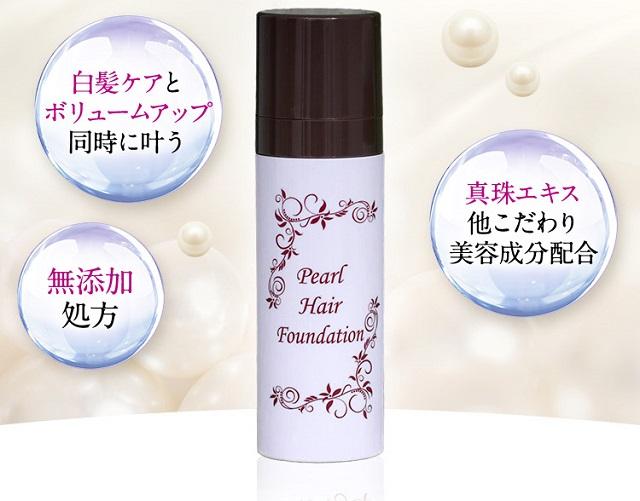 pearlhairfoundation-kaiyaku1
