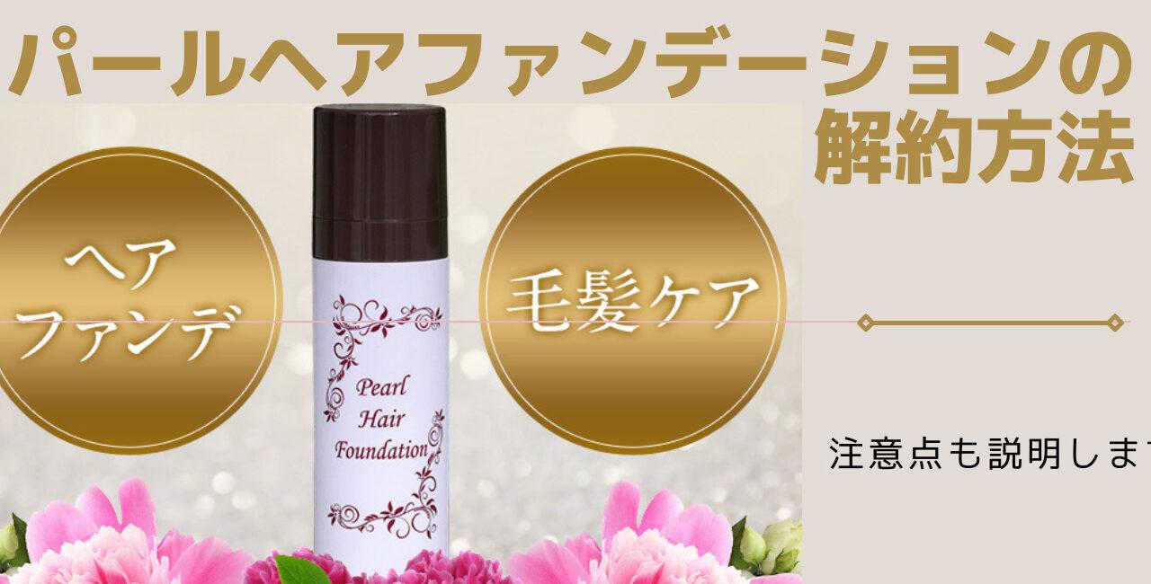 pearlhairfoundation-kaiyakutop1