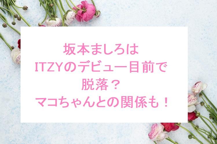 sakamotomashiro-itzy