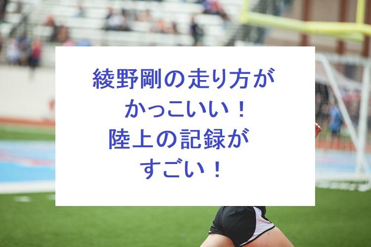 ayanogou-run