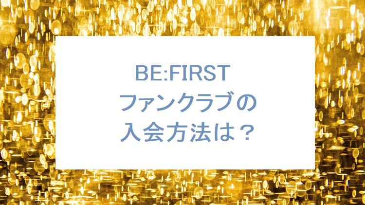 befirst-fanclub