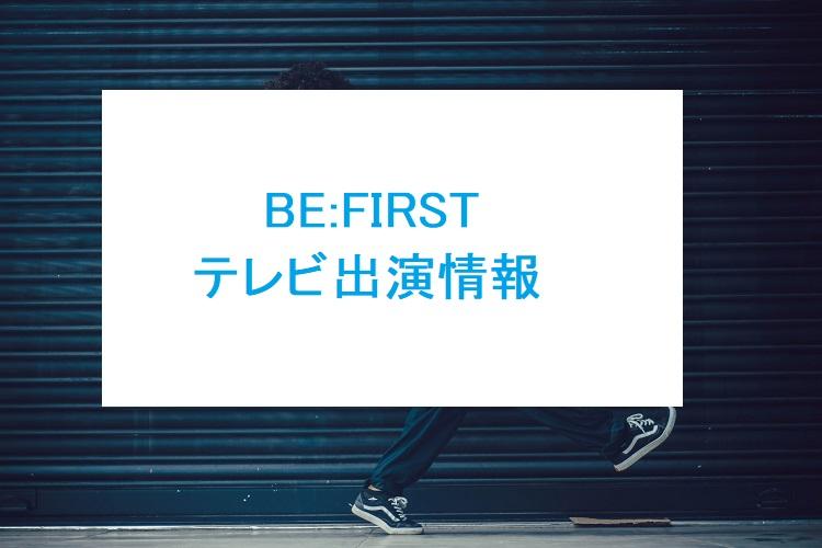 befirst-tv