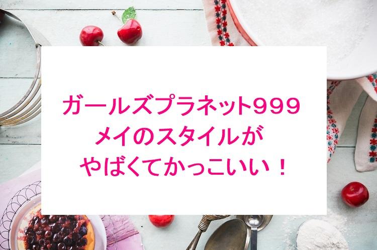 girlsplanet999-mei-style