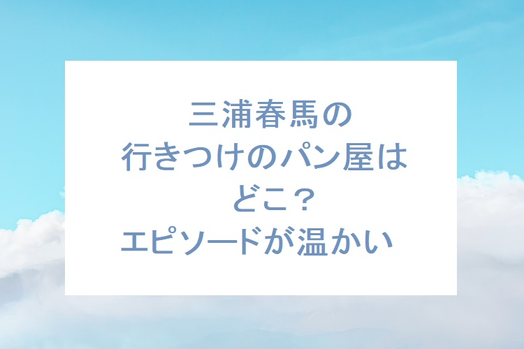 miuraharuma-breadshop