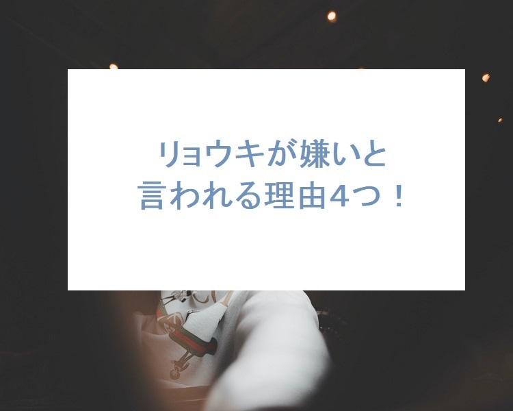ryouki