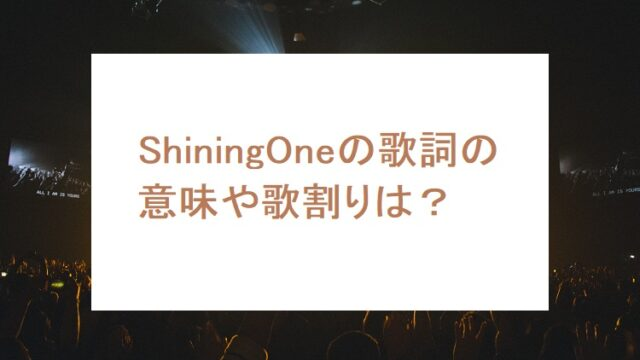 shiningone-part