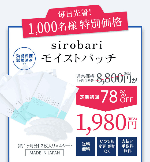 shirobari-kuchikomi1
