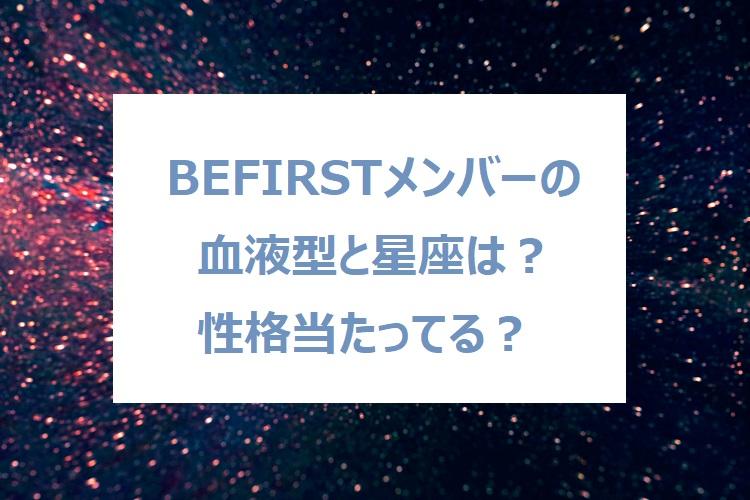 befirst-blood
