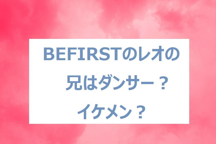 befirst-reo-brother