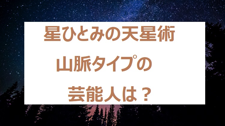 hoshihitomi-sanmyaku