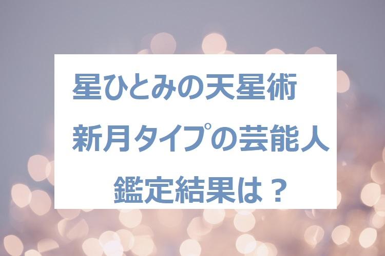 hoshihitomi-shingetu