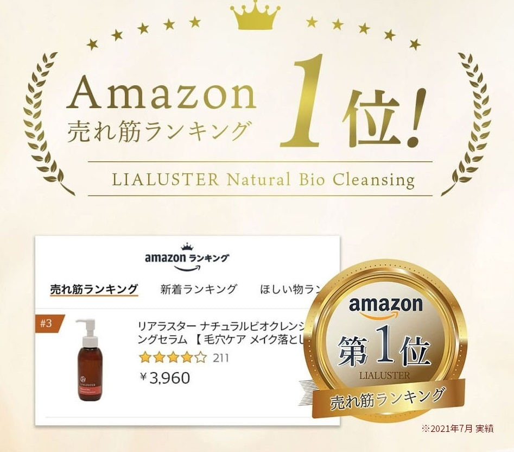 lialuster-kuchikomi5