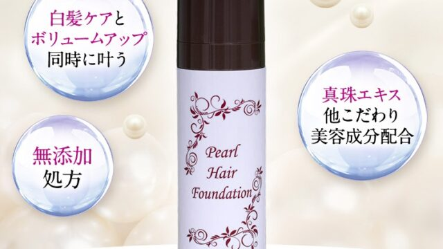 pearlhairfoundation-howuse-top