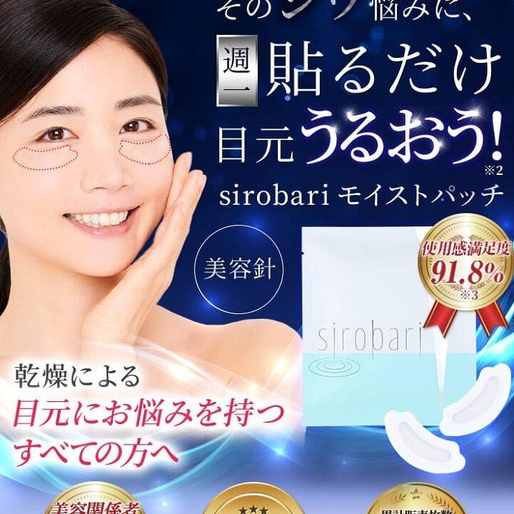 sirobari-kuchikomi1