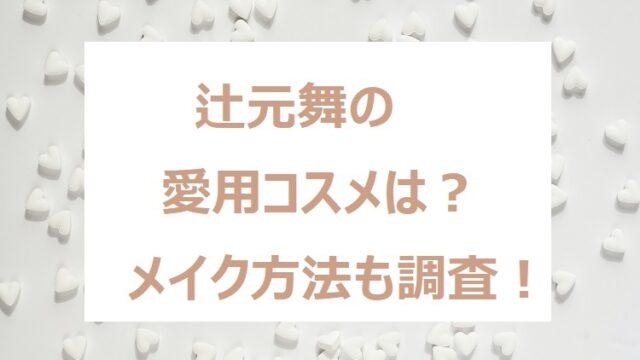 tujimotomai-cosme