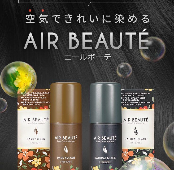 airbeaute-kuchikomi8