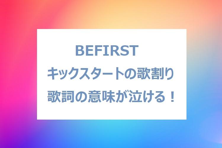 befirst-kickstart