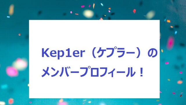 kep1er-profile