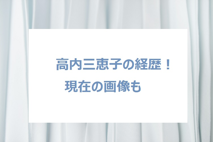 takauchimieko-keireki